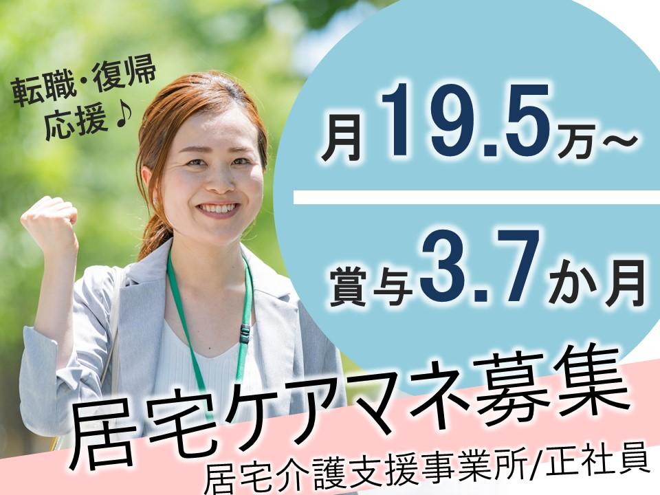 土日定休で年間休113日 月19.5万以上の居宅ケアマネ(介護支援専門員) イメージ