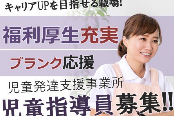 長野市東和田 | 児童指導員 社会福祉士 幼小中高教諭  保育士 イメージ