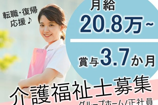 松本市島内 | グループホーム 介護福祉士 イメージ