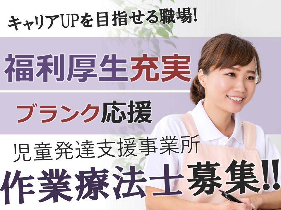 長野市若槻│児童発達支援施設 OT 作業療法士 イメージ