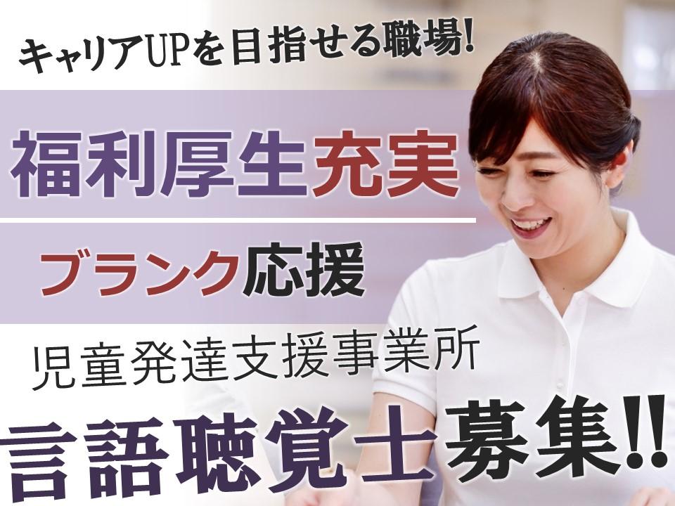 長野市若槻│児童発達支援施設 ST 言語聴覚士 イメージ