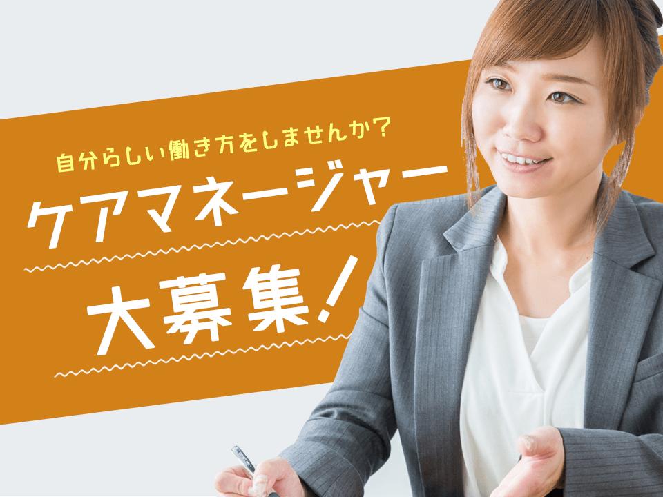 ケアマネージャー募集☆彡
