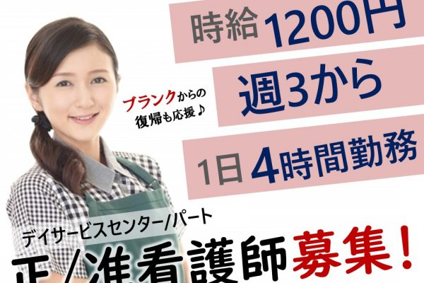 上田市 | 週3からで4h勤務のデイサービス  正・准看護師 イメージ
