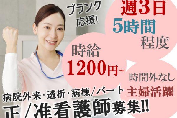 松本市野溝 | 週3~の病院 正・准看護師 イメージ