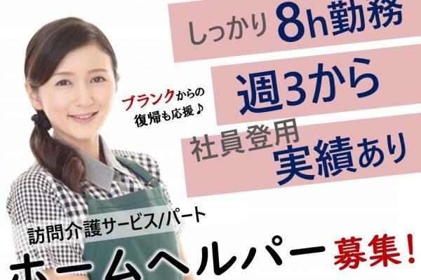 上田市 | 1日8hで週3~の訪問介護  初任者研修以上 イメージ