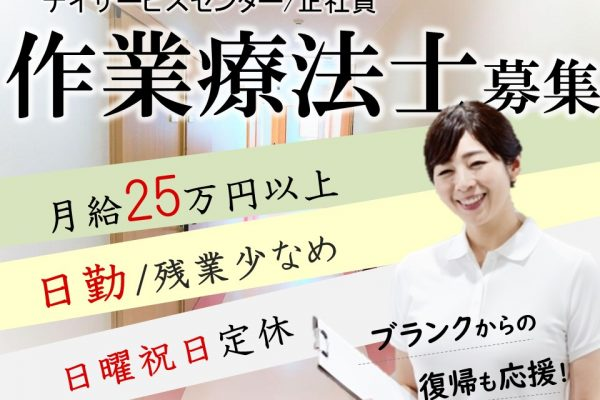 松本市笹賀   機能訓練型デイサービス 作業療法士(OT) イメージ