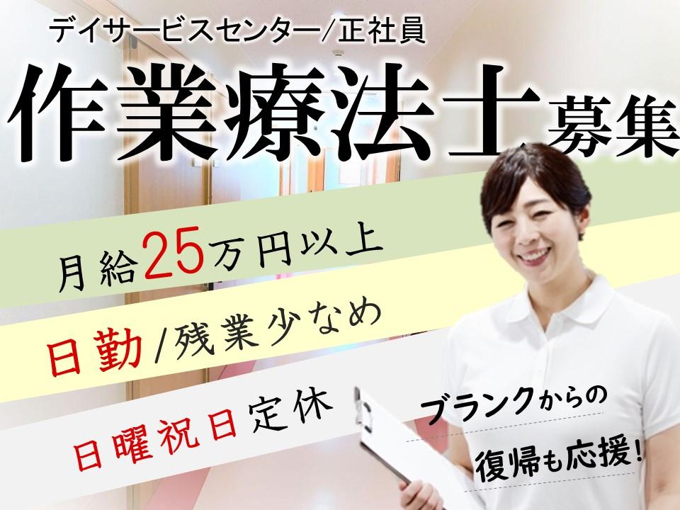 松本市笹賀 | 機能訓練型デイサービス 作業療法士(OT) イメージ