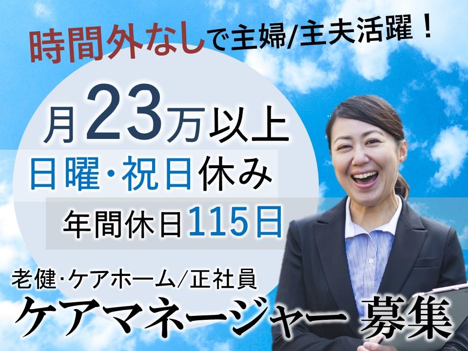 上田市中野 17時半退勤で日祝休みの老健・ケアホーム ケアマネ(介護支援専門員) イメージ