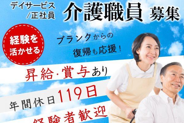 松本市城東 | デイサービス 初任者研修以上 イメージ