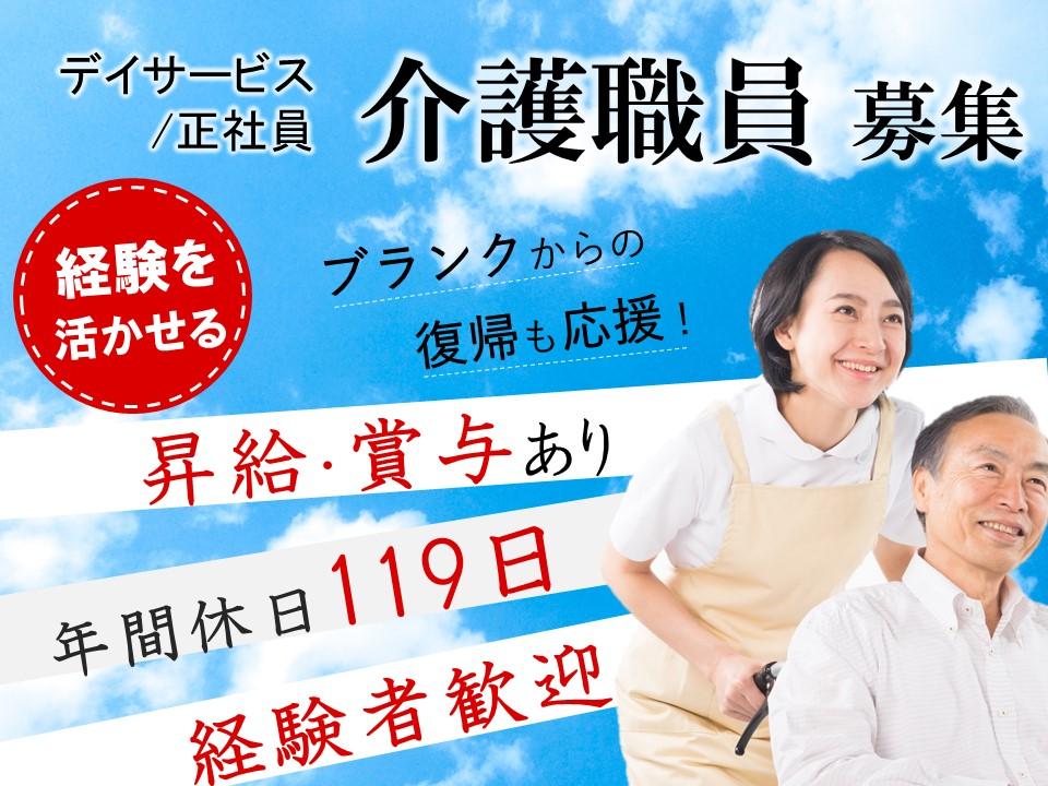 松本市城東   デイサービス 初任者研修以上 イメージ