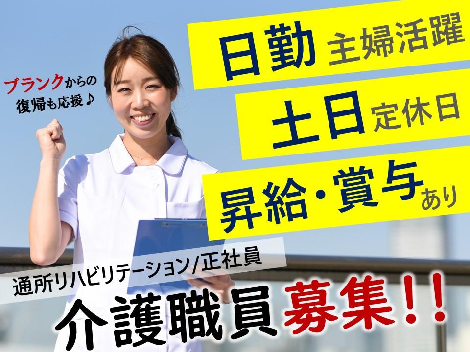 松本市島立   通所リハ 初任者研修以上(パートも可) イメージ