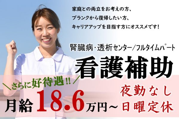 松本市本庄 | 総合病院(透析センター) 看護補助 初任者研修以上 イメージ