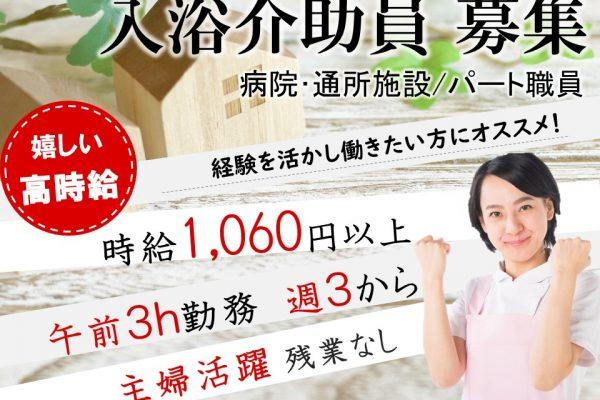 松本市村井町 | 病院 入浴介助 介護福祉士 イメージ