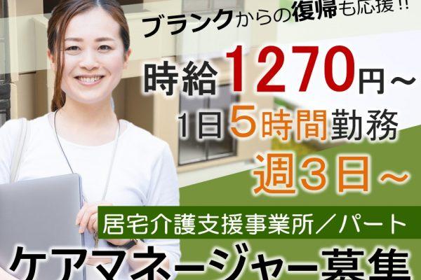 上田市保野 | 短時間OKの居宅介護支援事業所 ケアマネ(介護支援専門員) イメージ