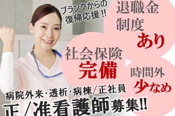 松本市野溝 | 総合病院 正・准看護師 イメージ