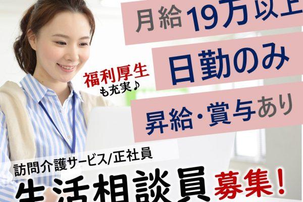 上田市 | デイサービス 生活相談員 社福 介福 精神保健福祉士 主事 イメージ