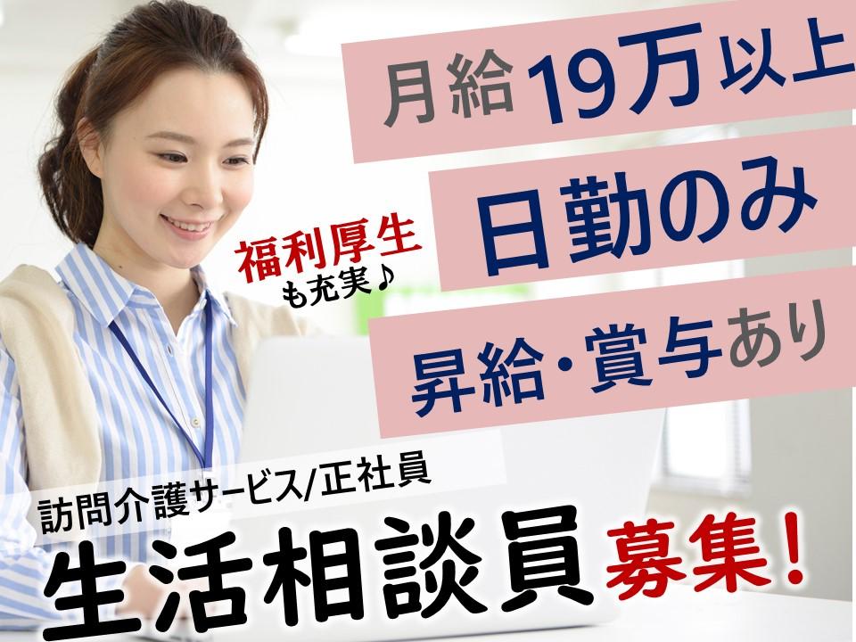 上田市   デイサービス 生活相談員 社福 介福 精神保健福祉士 主事 イメージ
