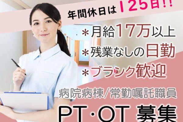 佐久市望月 | 年間休日125日 病院病棟 PT・OT(理学療法士・作業療法士) イメージ