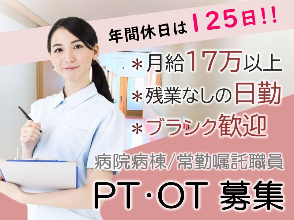 佐久市望月 | 赤十字病院病棟 PT・OT(理学療法士・作業療法士) イメージ