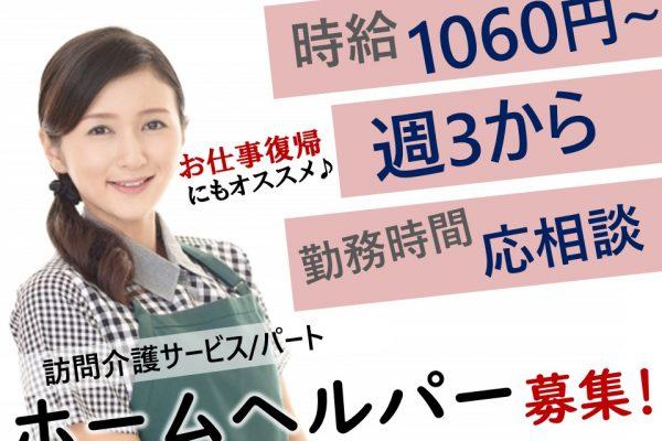 上田市 | 勤務時間応相談の訪問介護  初任者研修以上 イメージ
