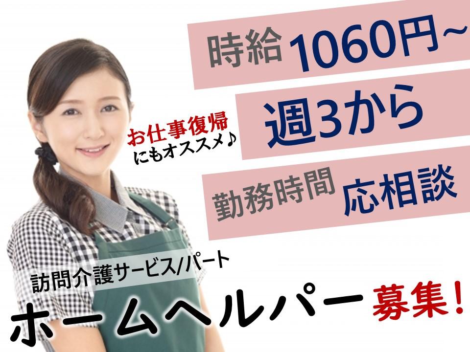 上田市 | 訪問介護  初任者研修以上 イメージ
