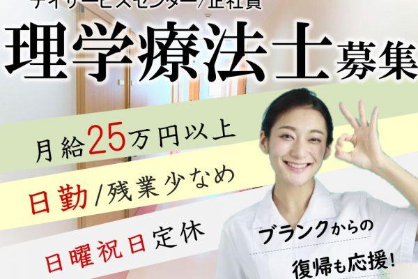 松本市笹賀   機能訓練型デイサービス 理学療法士(PT) イメージ