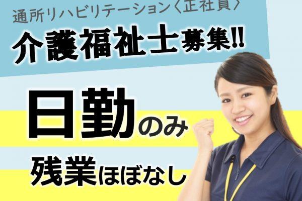松本市村井町西 | 通所リハ 介護福祉士 イメージ