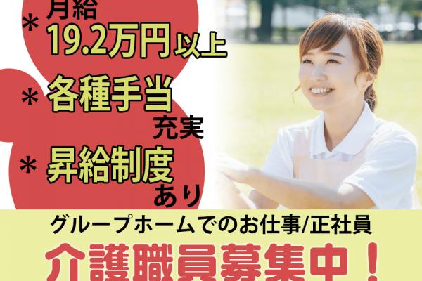 上田市上野|グループホーム 初任者研修以上 イメージ