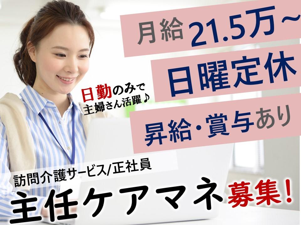 上田市 | 居宅介護支援事業所 主任ケアマネ イメージ