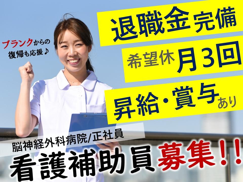 松本市島立    脳外科病院の看護助手 初任者研修以上 イメージ