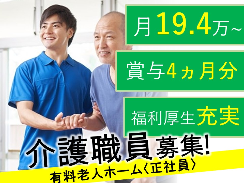 佐久市内山 | 賞与年2回4ヵ月分の住宅型有料老人ホーム 初任者研修以上 イメージ