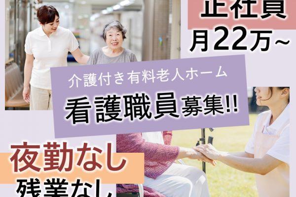 上田市 | 介護付有料老人ホーム 正准看護師 イメージ