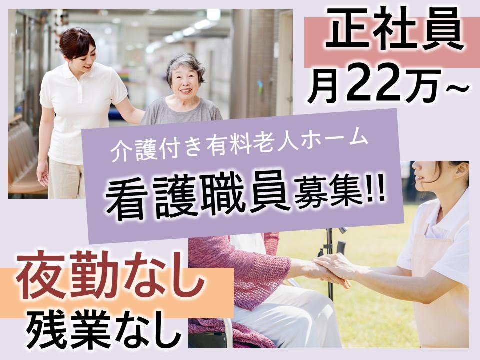 上田市   介護付有料老人ホーム 正准看護師 イメージ