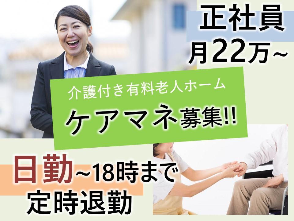 上田市 | 介護付き有料老人ホーム 施設ケアマネ(介護支援専門員) イメージ