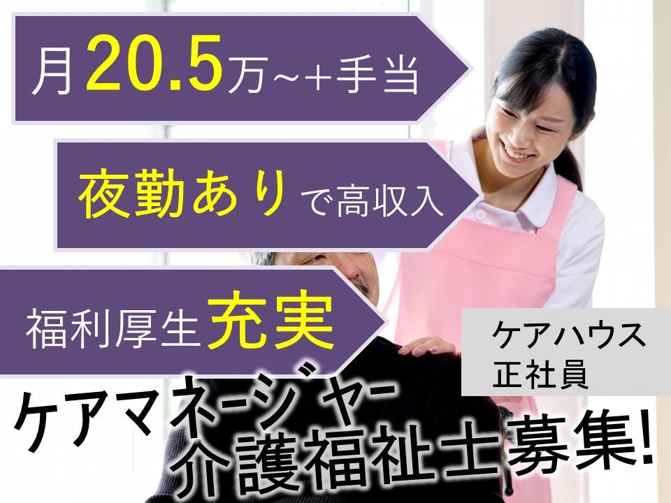 小諸市和田 | ケアハウス 介護福祉士兼ケアマネ(介護支援専門員) イメージ