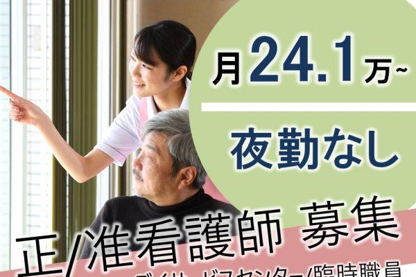 佐久市望月 | 日勤 昇給賞与ありのデイサービス 正・准看護師 イメージ