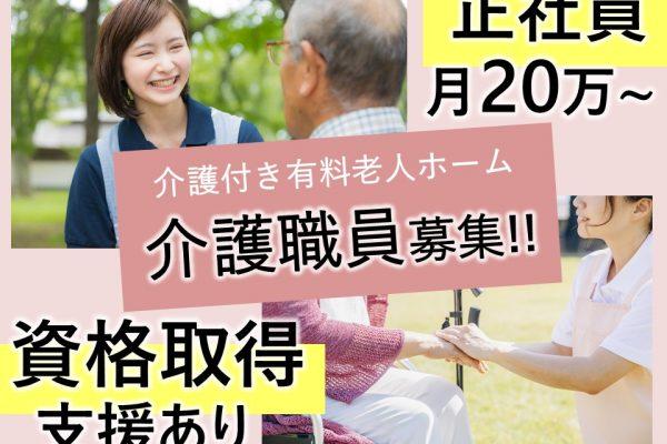 上田市 | 介護付有料老人ホーム 介護員 イメージ