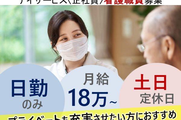 佐久市前山   日勤で土日定休 残業なしのデイサービス 正・准看護師 イメージ
