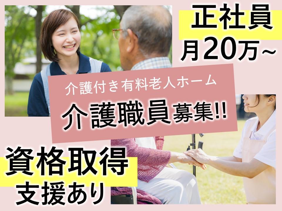 上田市   介護付有料老人ホーム 介護員 イメージ