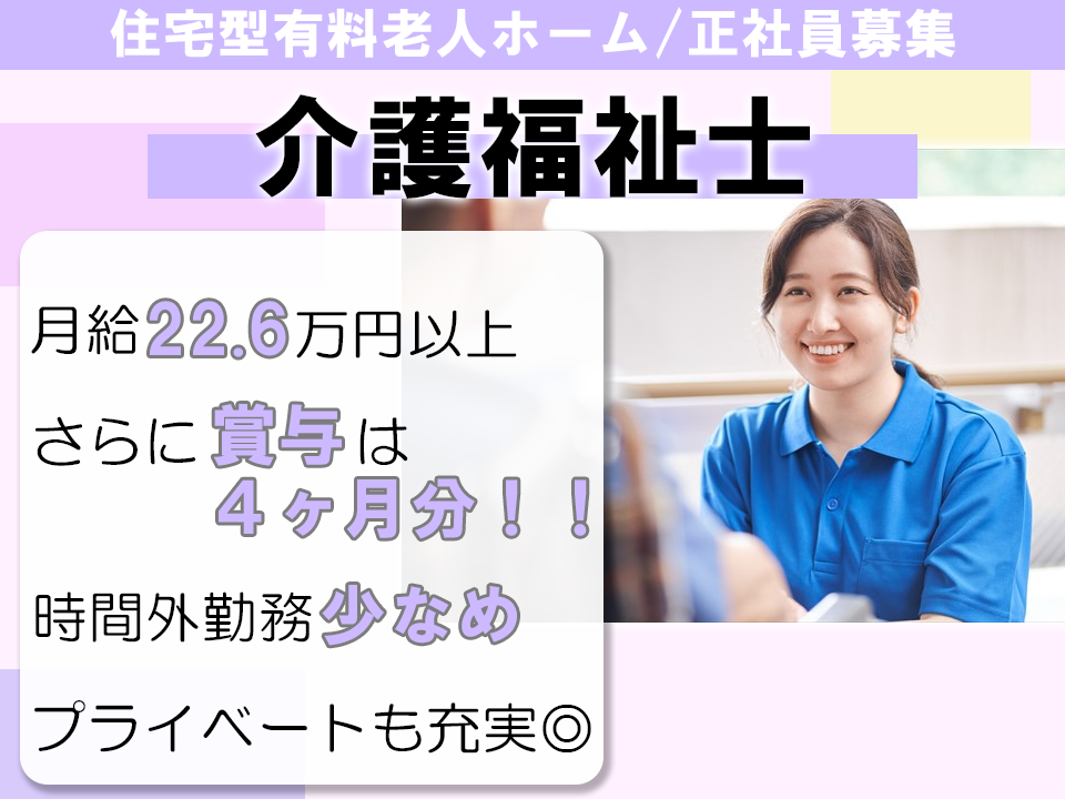 佐久市長土呂 l 住宅型有料老人ホーム 介護福祉士 イメージ