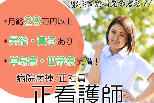 佐久市岩村田|単身・世帯寮完備の病院病棟 正看護師 イメージ