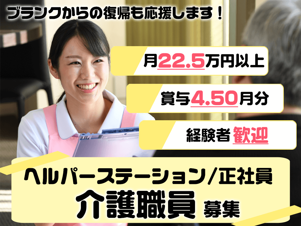 松本市 島立 l  駅チカ 住宅型有料老人ホーム 初任者研修以上 イメージ