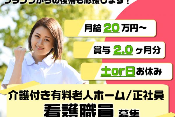 上田市材木町|夜勤応相談の地域密着型特定施設 正・准看護師 イメージ