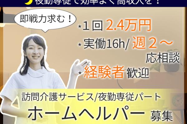 松本市深志   夜勤専従 隣接マンションへの訪問介護 初任者研修以上 イメージ