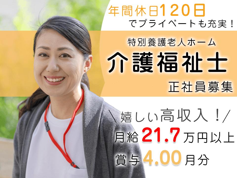上田市別所温泉 l 賞与4か月分の特養 介護福祉士 イメージ