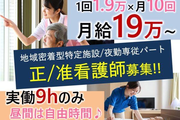 上田市材木町|夜勤専従 実働9hで月10回程度の特定施設 正・准看護師 イメージ