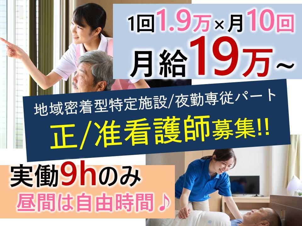 上田市材木町|地域密着型特定施設 正・准看護師 イメージ