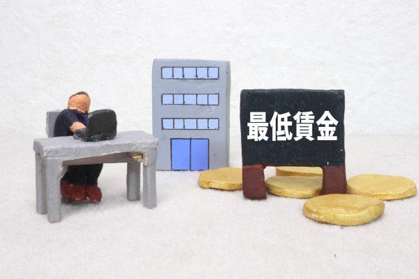 確かめよう、最低賃金!10月より長野県の最低賃金「877円」へ イメージ