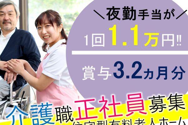 松本市村井町西 | 住宅型有料老人ホーム 介護福祉士 イメージ