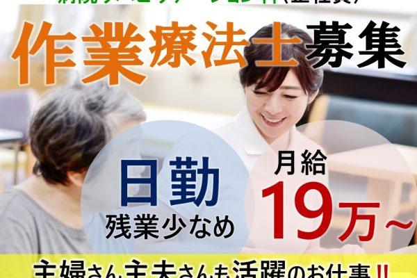 松本市野溝   総合病院 OT 作業療法士 イメージ